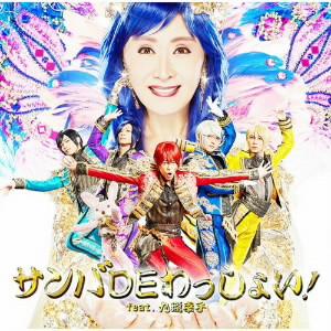 サンバDEわっしょい! feat.九瓏幸子(初回限定盤A)(DVD付)/アルスマグナ