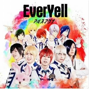 EverYell(初回限定盤B)(DVD付)/アルスマグナ
