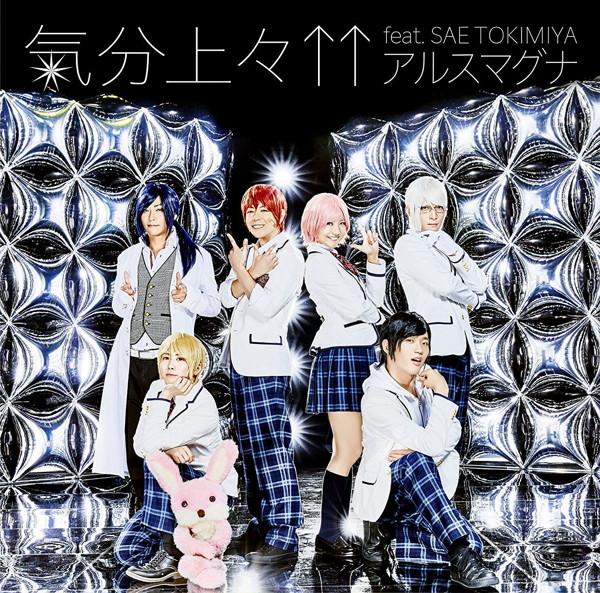 気分上々↑↑feat. SAE TOKIMIYA(初回限定盤A)(DVD付)/アルスマグナ