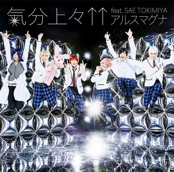 気分上々↑↑feat. SAE TOKIMIYA(初回限定盤B)/アルスマグナ