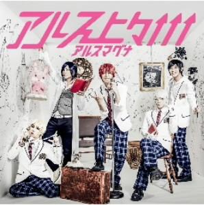 アルス上々↑↑↑(初回限定盤A)(DVD付)/アルスマグナ