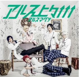 アルス上々↑↑↑(初回限定盤B)(DVD付)/アルスマグナ