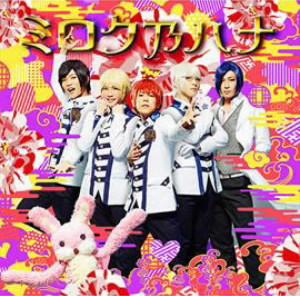 ミロク乃ハナ(初回限定盤A)(DVD付)/アルスマグナ