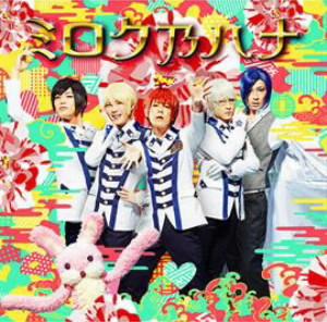 ミロク乃ハナ(初回限定盤B)(DVD付)/アルスマグナ
