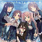 PCゲーム 恋と選挙とチョコレート ED主題歌集