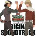 劇場版『TIGER & BUNNY-The Beginning-』オリジナルサウンドトラック