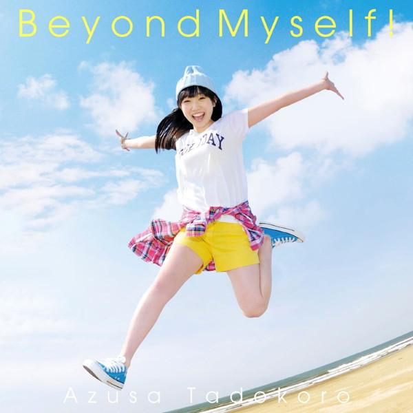 Beyond Myself! 田所あずさ