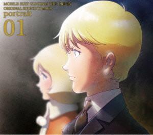 アニメ『機動戦士ガンダム THE ORIGIN』ORIGINAL SOUND TRACKS「portrait 01」/服部隆之(音楽)