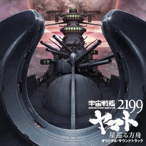 劇場版『宇宙戦艦ヤマト2199 星巡る方舟』オリジナル・サウンドトラック