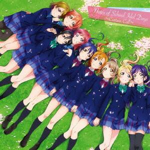 劇場版 ラブライブ!The School Idol Movie オリジナルサウンドトラック Notes of School Idol Days 〜Curtain Call〜