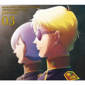 『機動戦士ガンダム THE ORIGIN』ORIGINAL SOUND TRACKS「portrait 03」