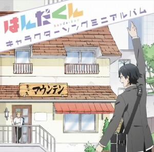 TVアニメ『はんだくん』オリジナルサウンドトラック