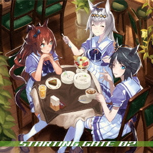 『ウマ娘 プリティーダービー』STARTING GATE 02/Lynn(マルゼンスキー)/松井恵理子(フジキセキ)/高柳知葉(オグリキャップ)
