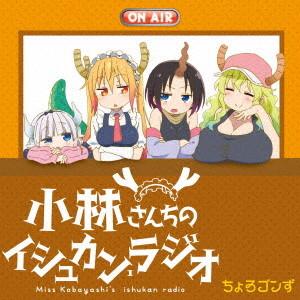 TVアニメ『小林さんちのメイドラゴン』ラジオCD 「小林さんちのイシュカン・ラジオ」/ちょろゴンず