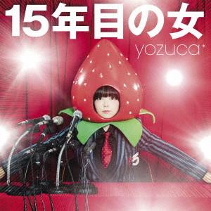 「15年目の女」/yozuca
