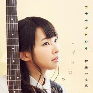 カサナルケシキ(初回限定盤)(DVD付)/伊藤かな恵