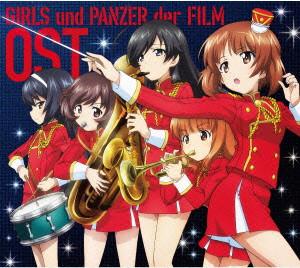 『ガールズ&パンツァー』劇場版 オリジナルサウンドトラック