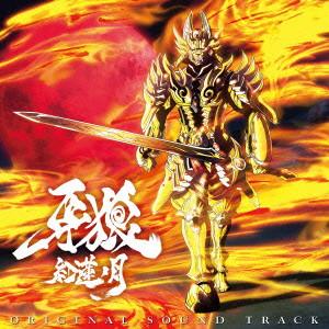 TVアニメ「牙狼-紅蓮ノ月-」オリジナルサウンドトラック