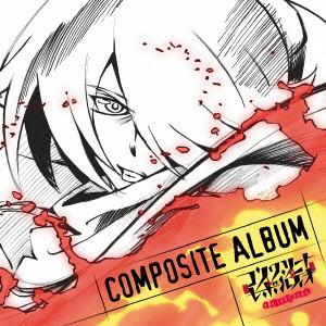 コンクリート・レボルティオ〜超人幻想〜 THE LAST SONG』COMPOSITE ALBUM