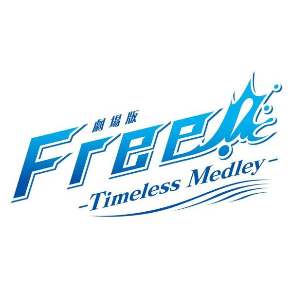 『劇場版 Free!-Timeless Medley-』オリジナルサウンドトラック「Bond and Promise」