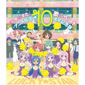『らき☆すた』歌のベスト〜アニメ放送10周年記念盤〜
