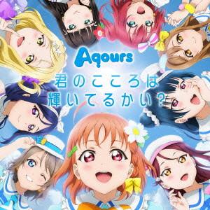 君のこころは輝いてるかい?(Blu-ray Disc付)/Aqours(アクア)