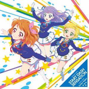 TVアニメ/データカードダス「アイカツ!」4thシーズンOP/ED主題歌「START DASH SENSATION/lucky train!」/AIKATSU☆STARS!