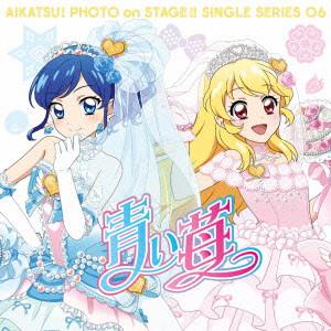 スマホアプリ「アイカツ!フォトonステージ!!」シングルシリーズ06「青い苺」/STAR☆ANIS