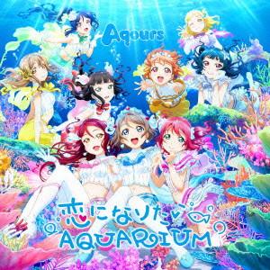 恋になりたいAQUARIUM(Blu-ray Disc付)/Aqours