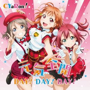 『ラブライブ!サンシャイン!!』ユニットシングル(1)「元気全開!DAY!DAY!DAY!」/CYaRon!