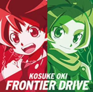 TVアニメ『バトルスピリッツ ダブルドライブ』OP・ED主題歌「FRONTIER DRIVE」/大木貢祐