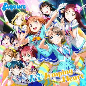 TVアニメ『ラブライブ!サンシャイン!!』OP主題歌「青空Jumping Heart」/Aqours