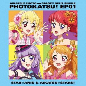スマホアプリ『アイカツ!フォトonステージ!!』スプリットシングル フォトカツ!EP 01/STAR☆ANIS/AIKATSU☆STARS!