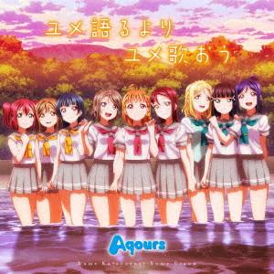 TVアニメ『ラブライブ!サンシャイン!!』ED主題歌「ユメ語るよりユメ歌おう」/Aqours