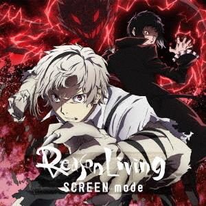 TVアニメ『文豪ストレイドッグス』第2クールOP主題歌「Reason Living」(アニメ盤)/SCREEN mode