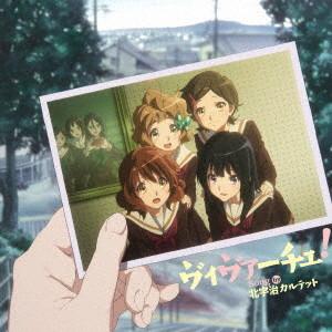 TVアニメ『響け!ユーフォニアム2』ED主題歌「ヴィヴァーチェ!」/北宇治カルテット