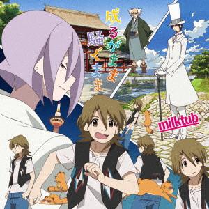 TVアニメ『有頂天家族2』オープニング主題歌「成るがまま騒ぐまま」/milktub