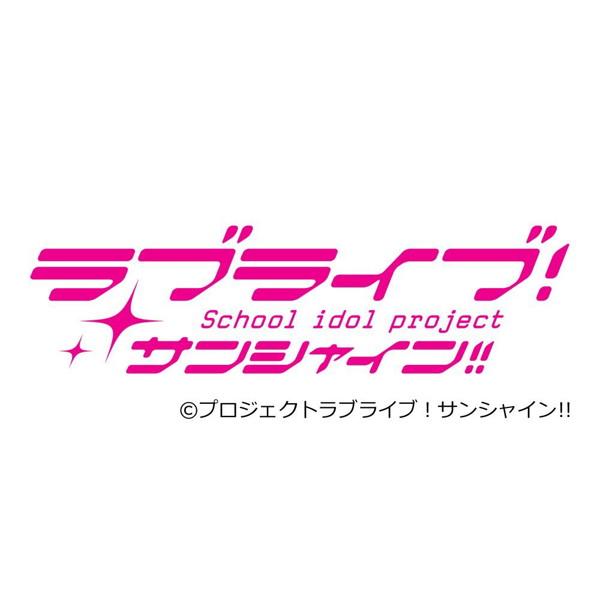 『ラブライブ!サンシャイン!!』ユニットCDシリーズ第2弾(2)「GALAXY HidE and SeeK」/AZALEA