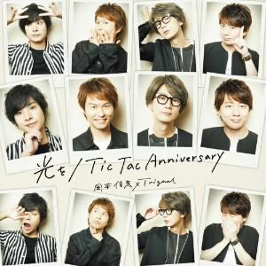 岡本信彦×Trignal コラボシングル 「光を/Tic Tac Anniversary」/岡本信彦×Trignal