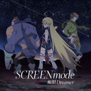 極限Dreamer(アニメ盤)/SCREEN mode