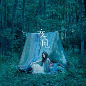 夜の国(初回限定盤)(DVD付)/Annabel