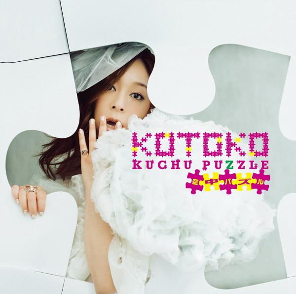 空中パズル(DVD付)/KOTOKO