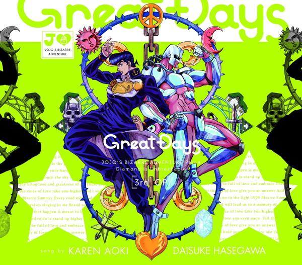 ジョジョの奇妙な冒険 ダイヤモンドは砕けない 新オープニングテーマ Great Days/青木カレン/ハセガワダイスケ