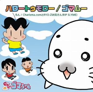 ハロートゥモロー/ゴマムー(初回生産限定盤)(グッズ付)/ろん/Charisma.comとRYO-Zお兄さん(RIP SLYME)
