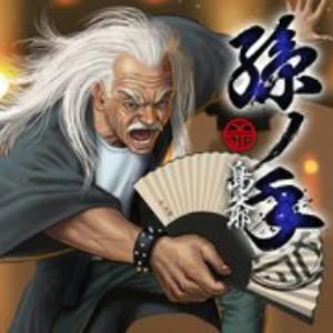 孫ノ手(初回限定盤)/島爺