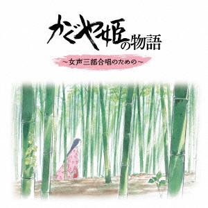 かぐや姫の物語 わらべ唄集/久石譲