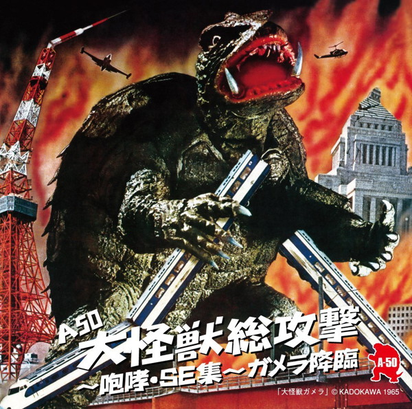 A50 大怪獣総攻撃〜咆哮・SE集〜ガメラ降臨
