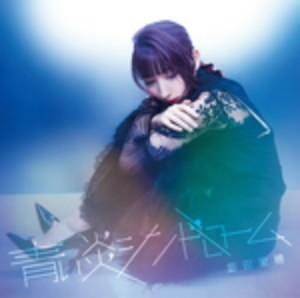 青い炎シンドローム(初回限定盤B)(DVD付)/飯田里穂