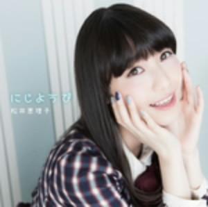 にじようび。(初回限定盤)(Blu-ray Disc付)/松井恵理子
