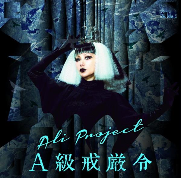A級戒厳令(初回限定盤)(DVD付)/ALI PROJECT